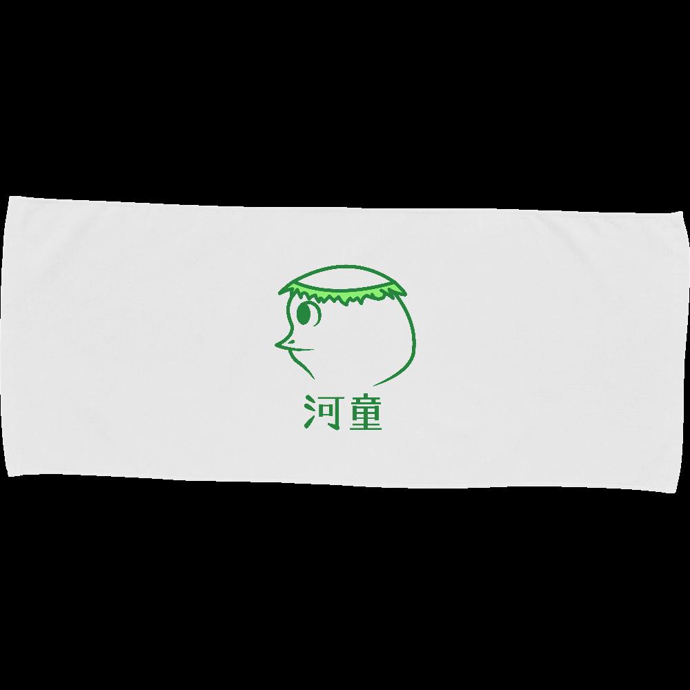 河童~昭和style~ カラーフェイスタオル カラーフェイスタオル