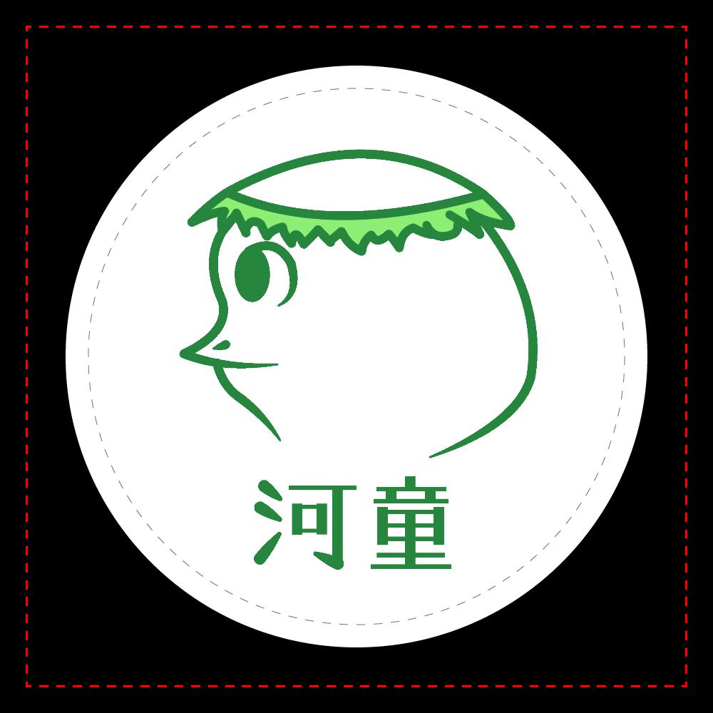 河童~昭和style~ レザーバッジ レザーバッジ