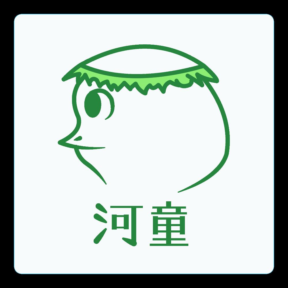 河童~昭和style~ アクリルコースター(四角) アクリルコースター(四角)