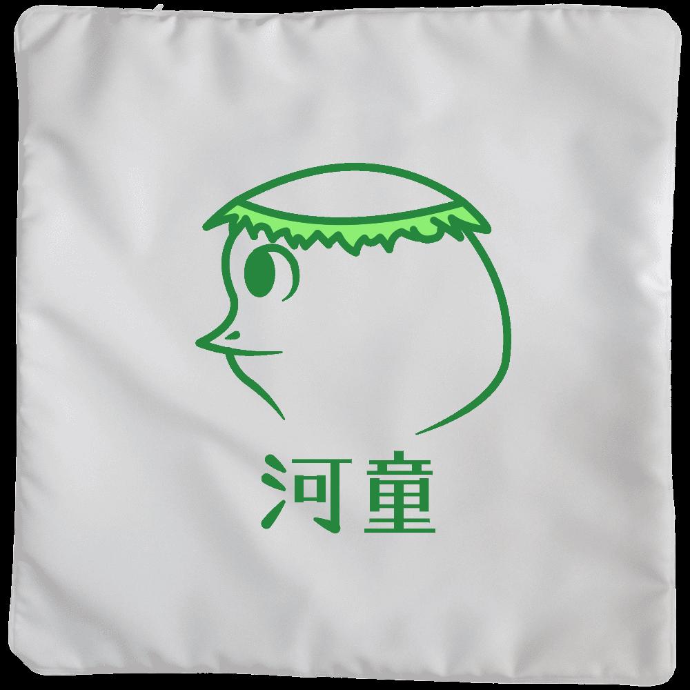 河童~昭和style~ クッションカバー(大)カバーのみ クッションカバー(大)カバーのみ