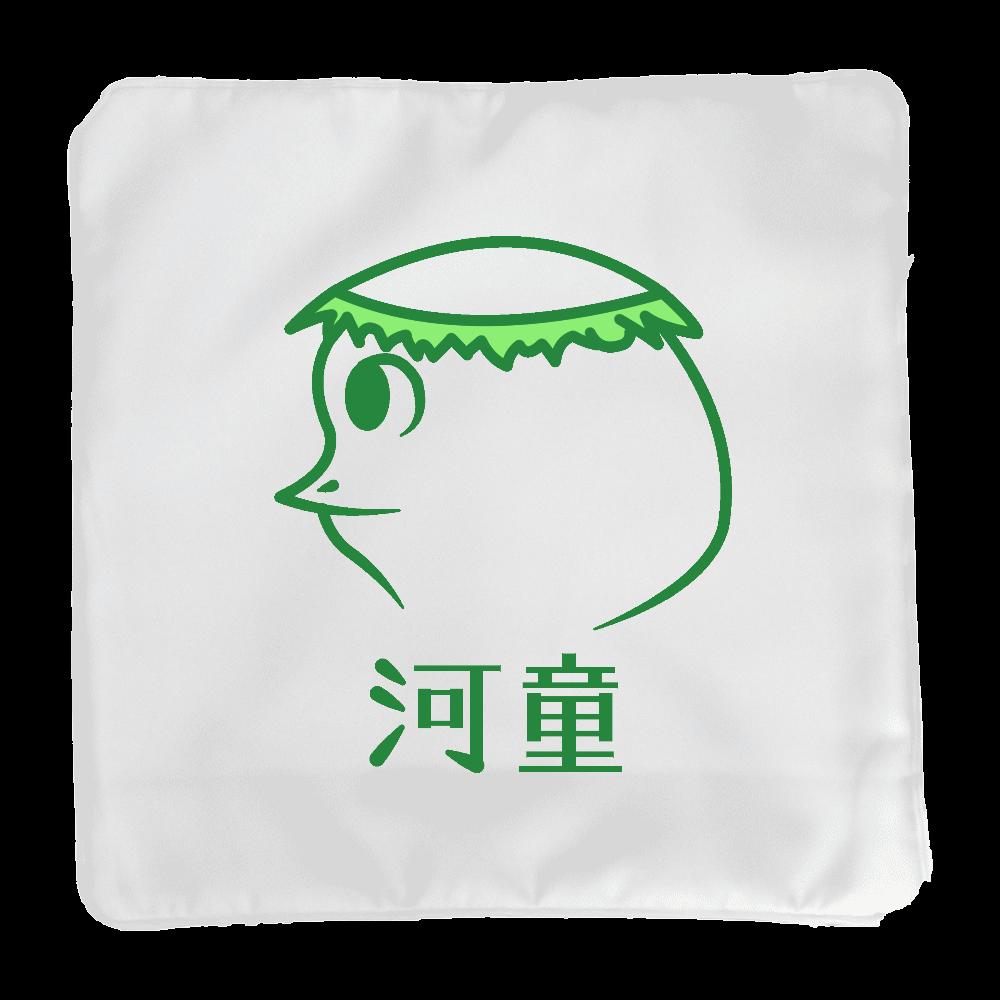 河童~昭和style~ クッションカバー(小)カバーのみ クッションカバー(小)カバーのみ