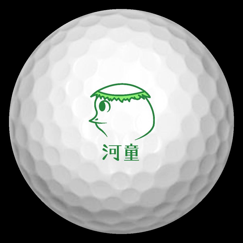 河童~昭和style~ ゴルフボール(3個セット) ゴルフボール(3個セット)