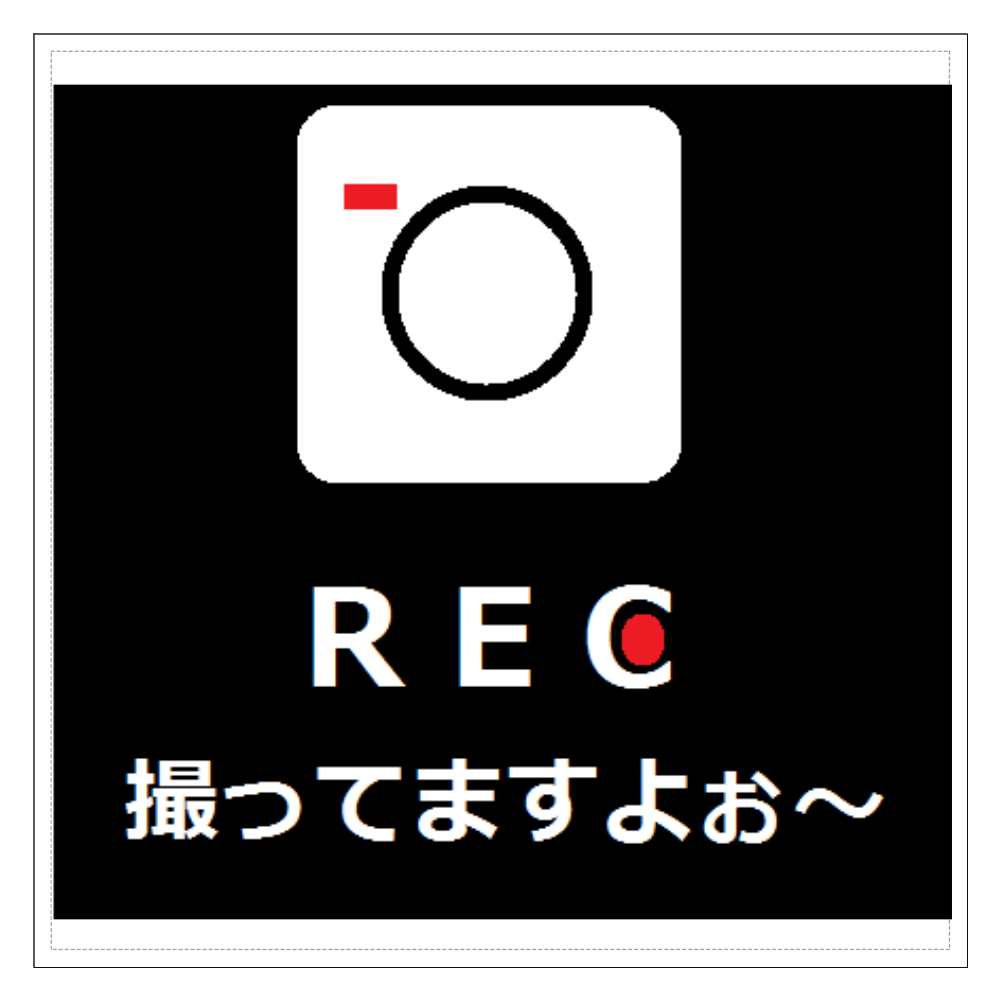 RECステッカー 160mmホワイトステッカー・シール