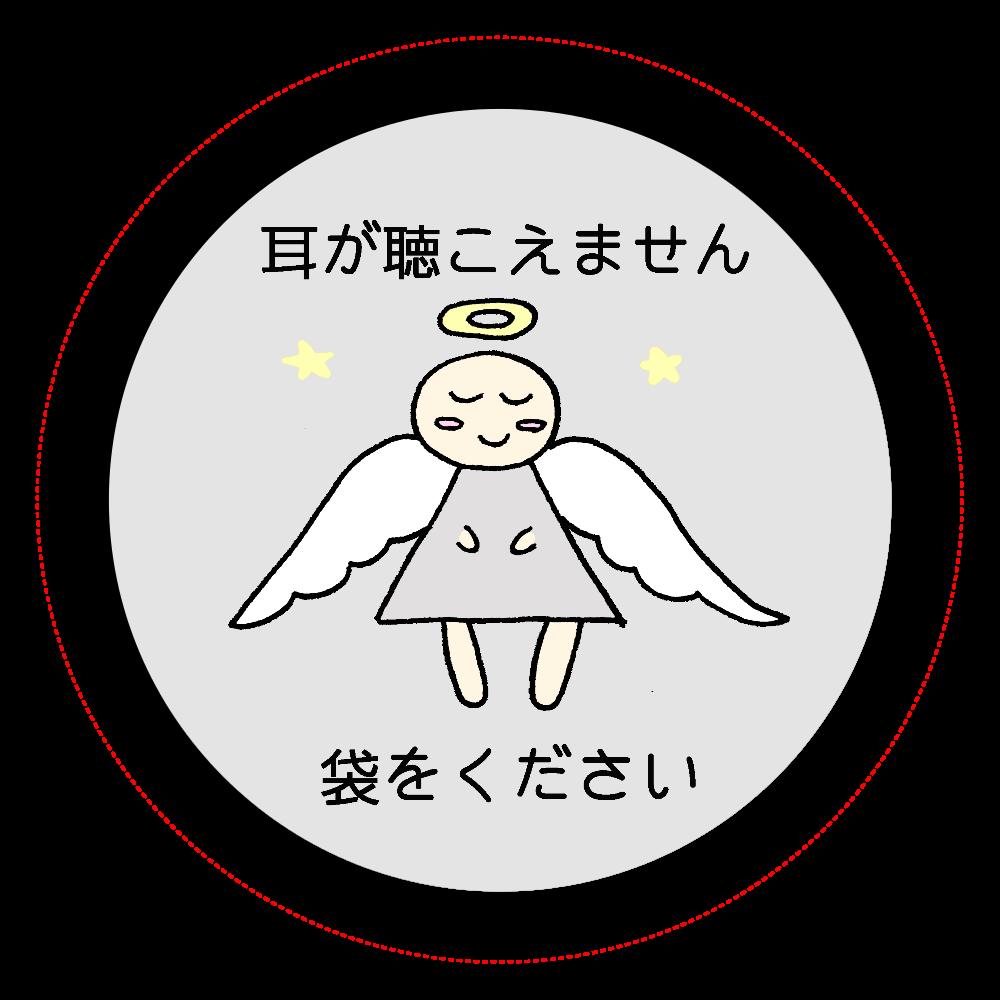 天使のバッジ オリジナル缶バッジ白背景(44mm)