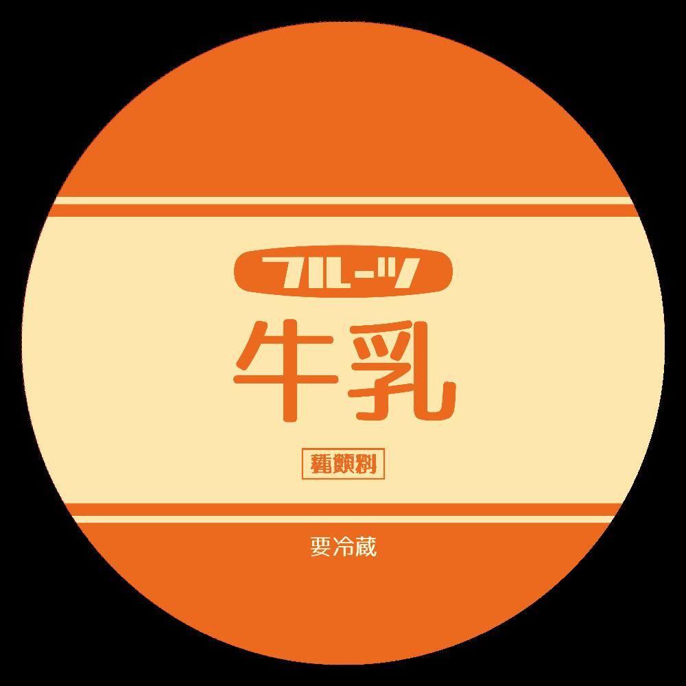 レトロなフルーツ牛乳  44㎜缶バッジ