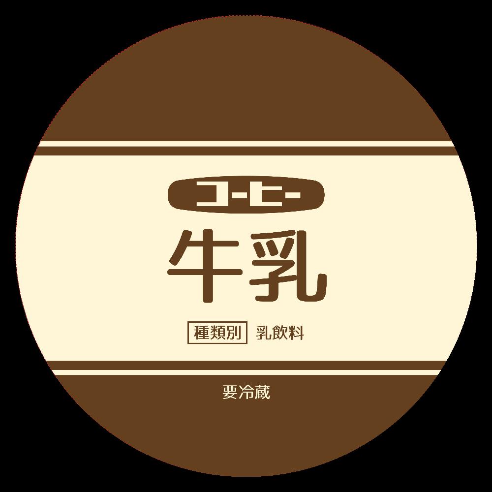 レトロなコーヒー牛乳  44㎜缶バッジ