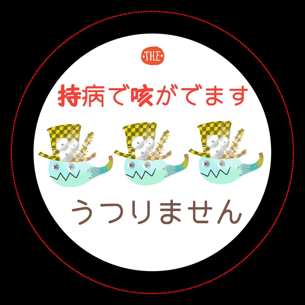 アピールバッチ オリジナル缶バッジ白背景(44mm)