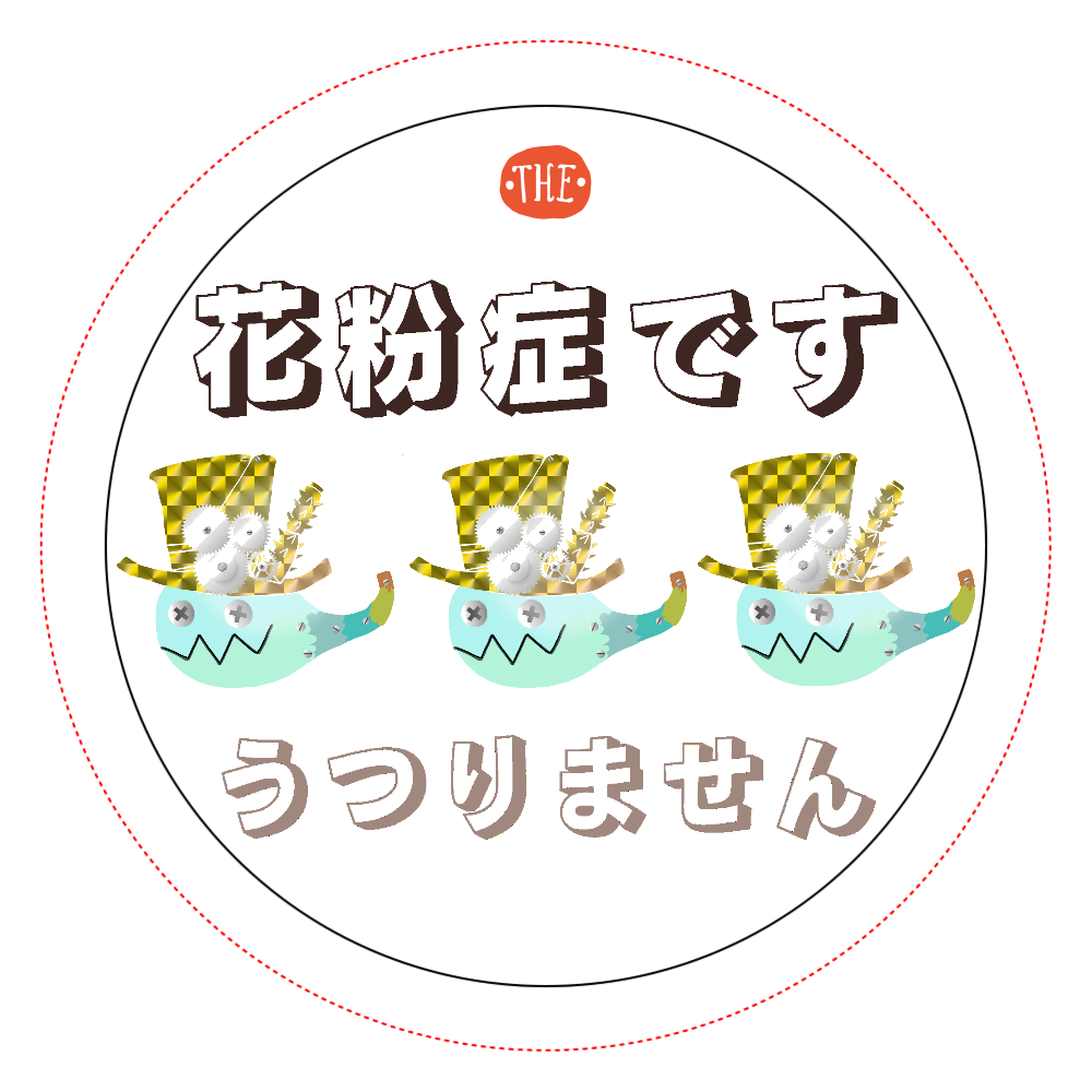 花粉症メッセージバッチ オリジナル缶バッジ白背景(56mm)