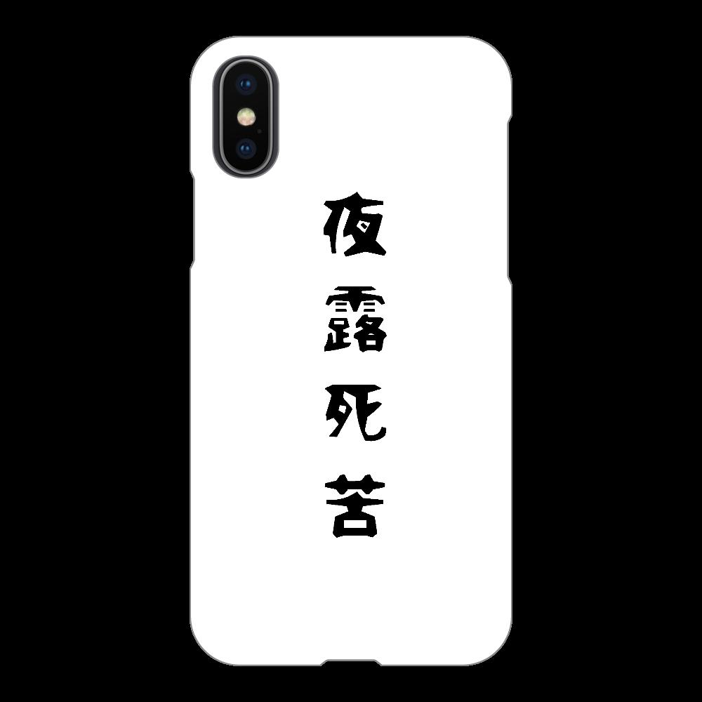 夜露死苦 iphoneケース iPhoneX/Xs(透明)