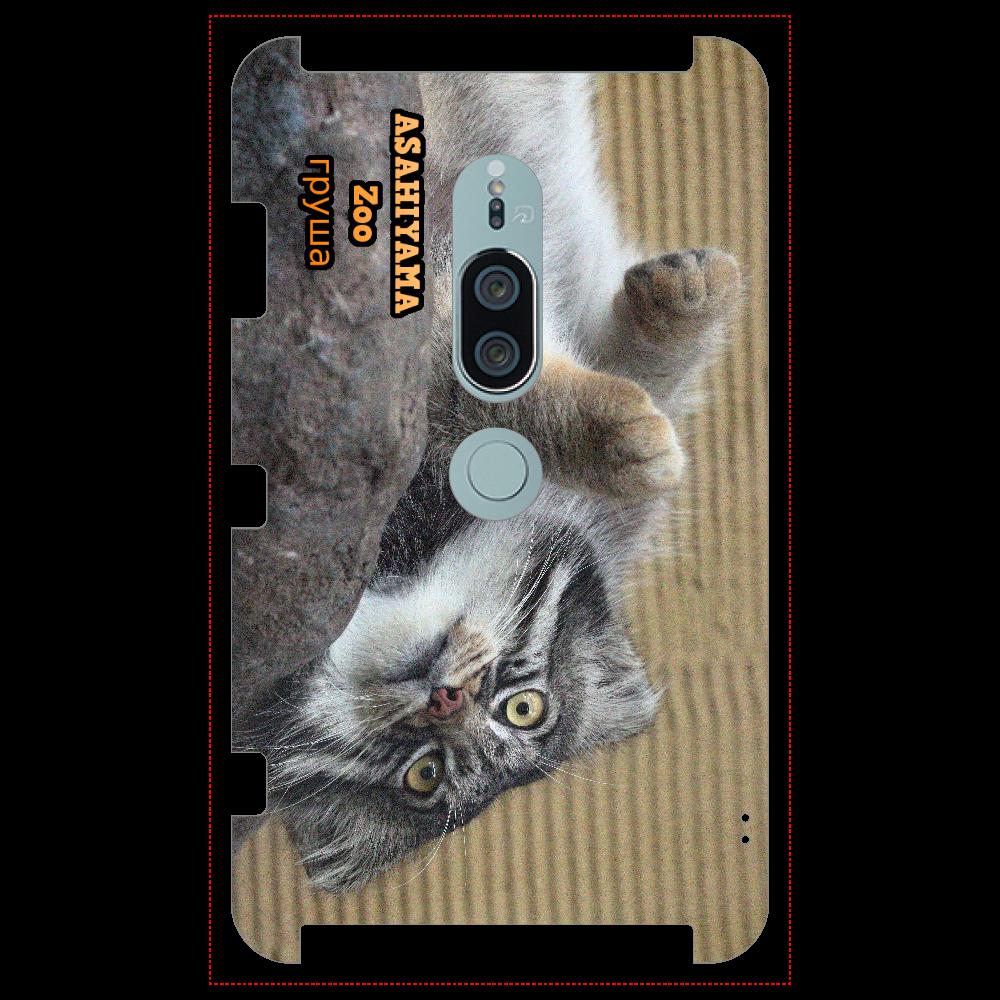 マヌルネコ「グルーシャ」(旭山動物園) Xperia XZ2 Premium(SO-04K)ケース Xperia XZ2 Premium(SO-04K)