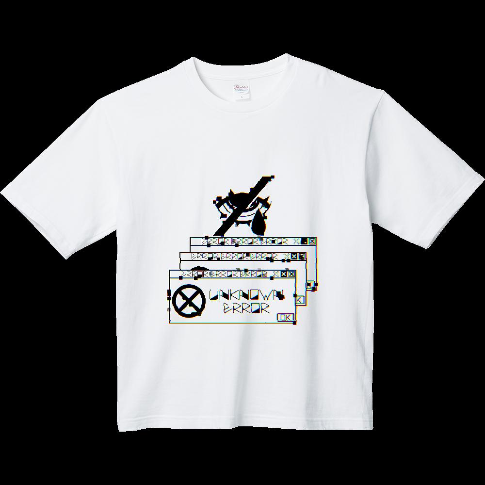 「深刻なエラー」 ヘビーウェイト ビッグシルエットTシャツ