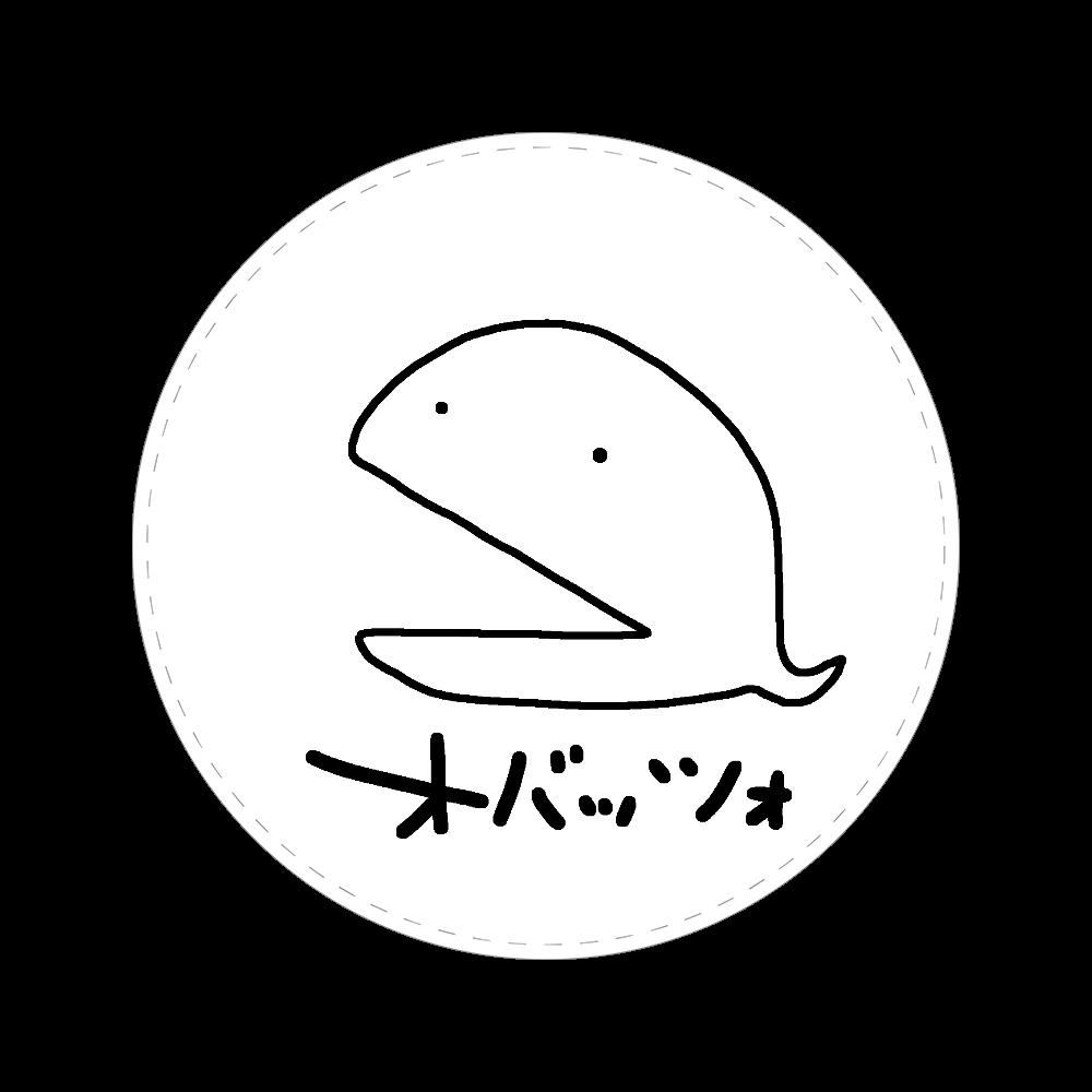 岡山笑点 オバッツォ 56㎜缶バッジ