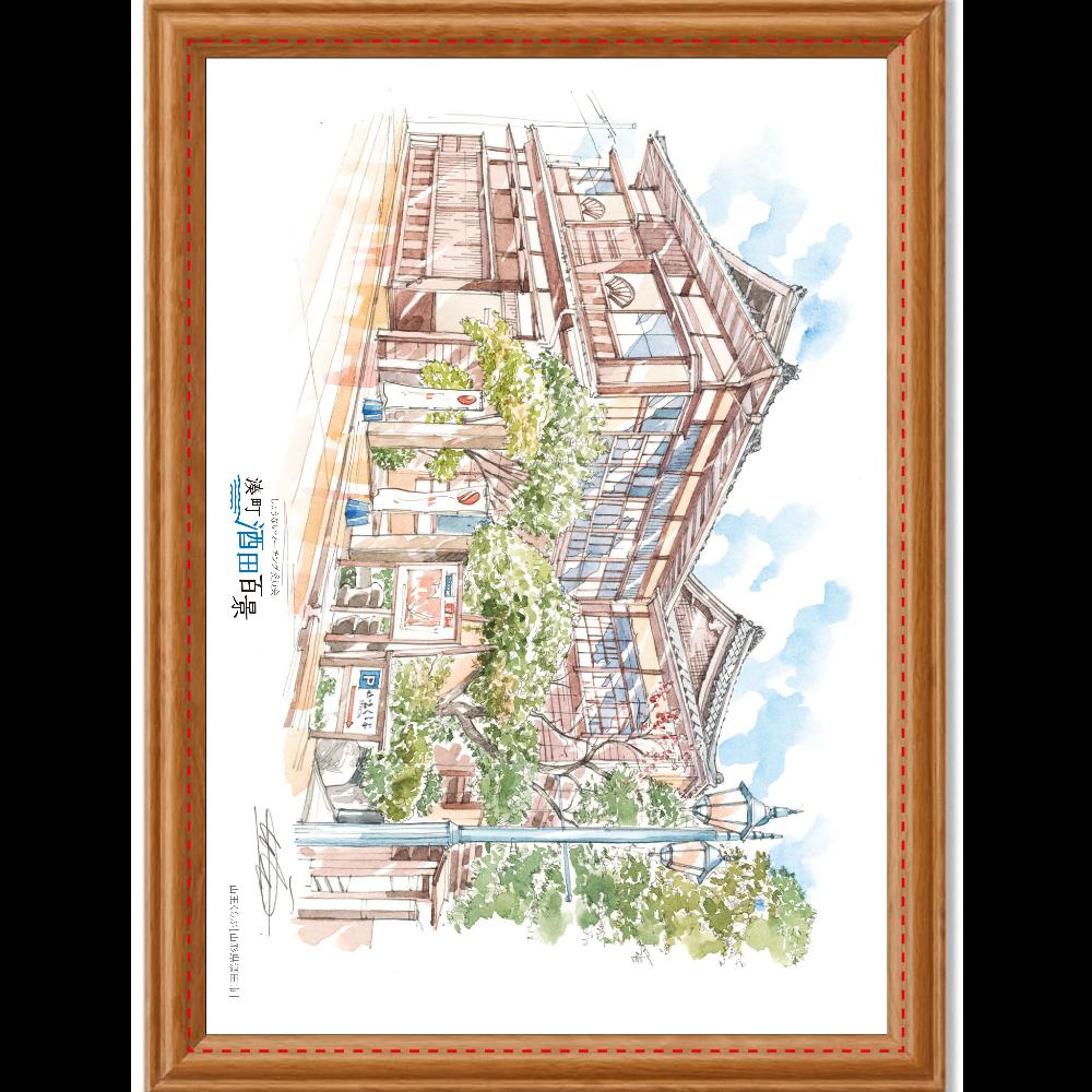 【湊町酒田百景】山王くらぶ(山形県酒田市) アートデザインパネル (A4 光沢紙)