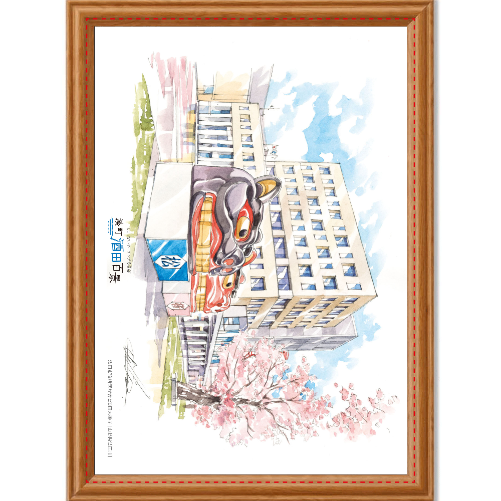 【湊町酒田百景】酒田市役所新庁舎と酒田大獅子(山形県酒田市) アートデザインパネル (A4 光沢紙)