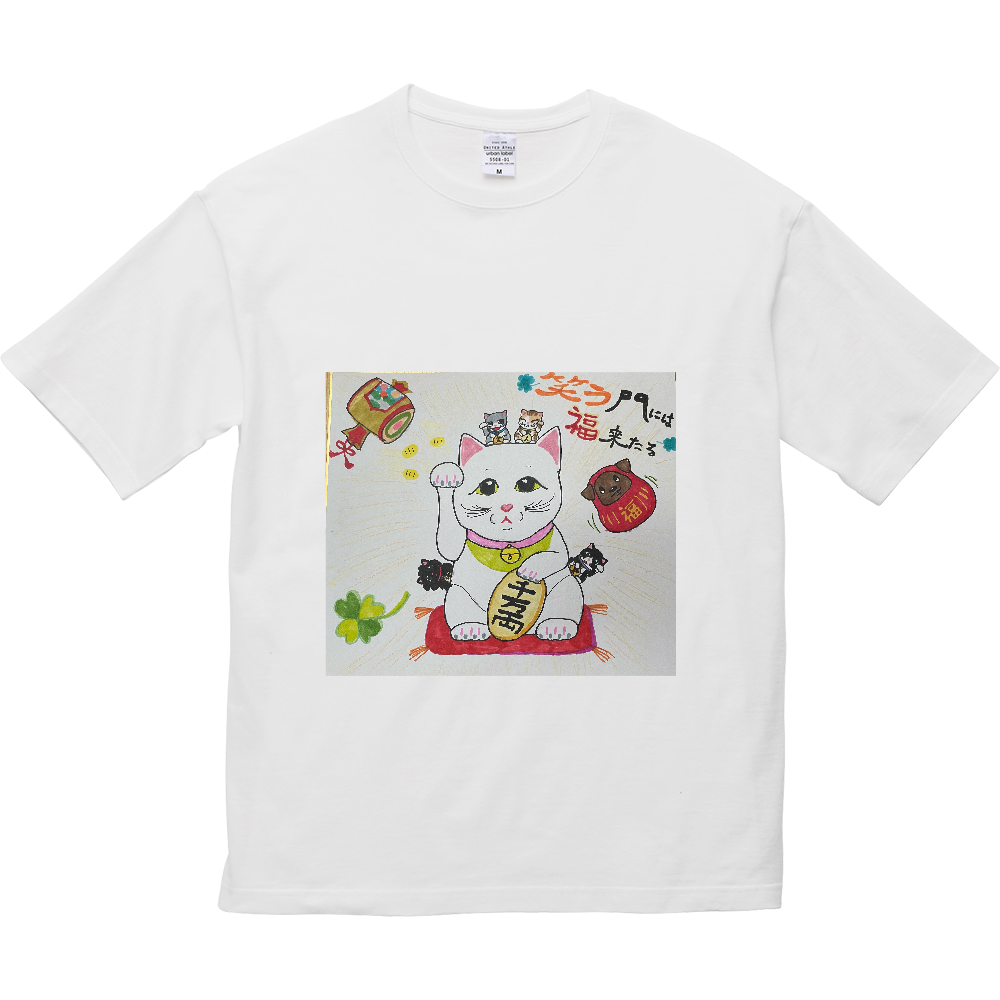 笑う門には福来る 5.6オンス ビッグシルエット Tシャツ