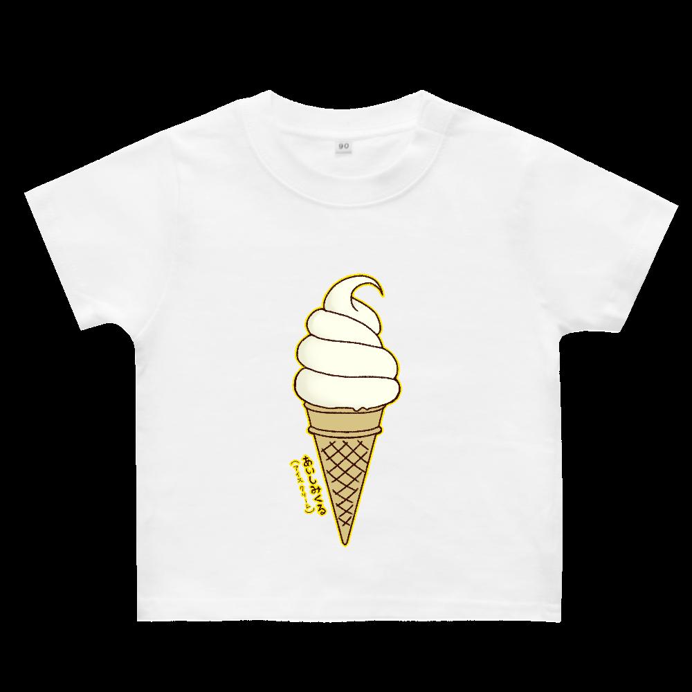 アイスクリーム(あいしみくる) ヘビーウェイトベビーTシャツ