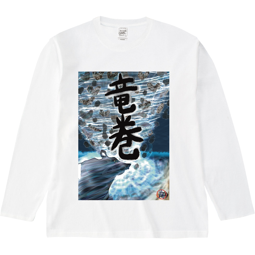 「竜巻」という名の気候変動 ORILAB MARKET.Version.2 オープンエンド マックスウェイトロングスリーブTシャツ(リブ無し)