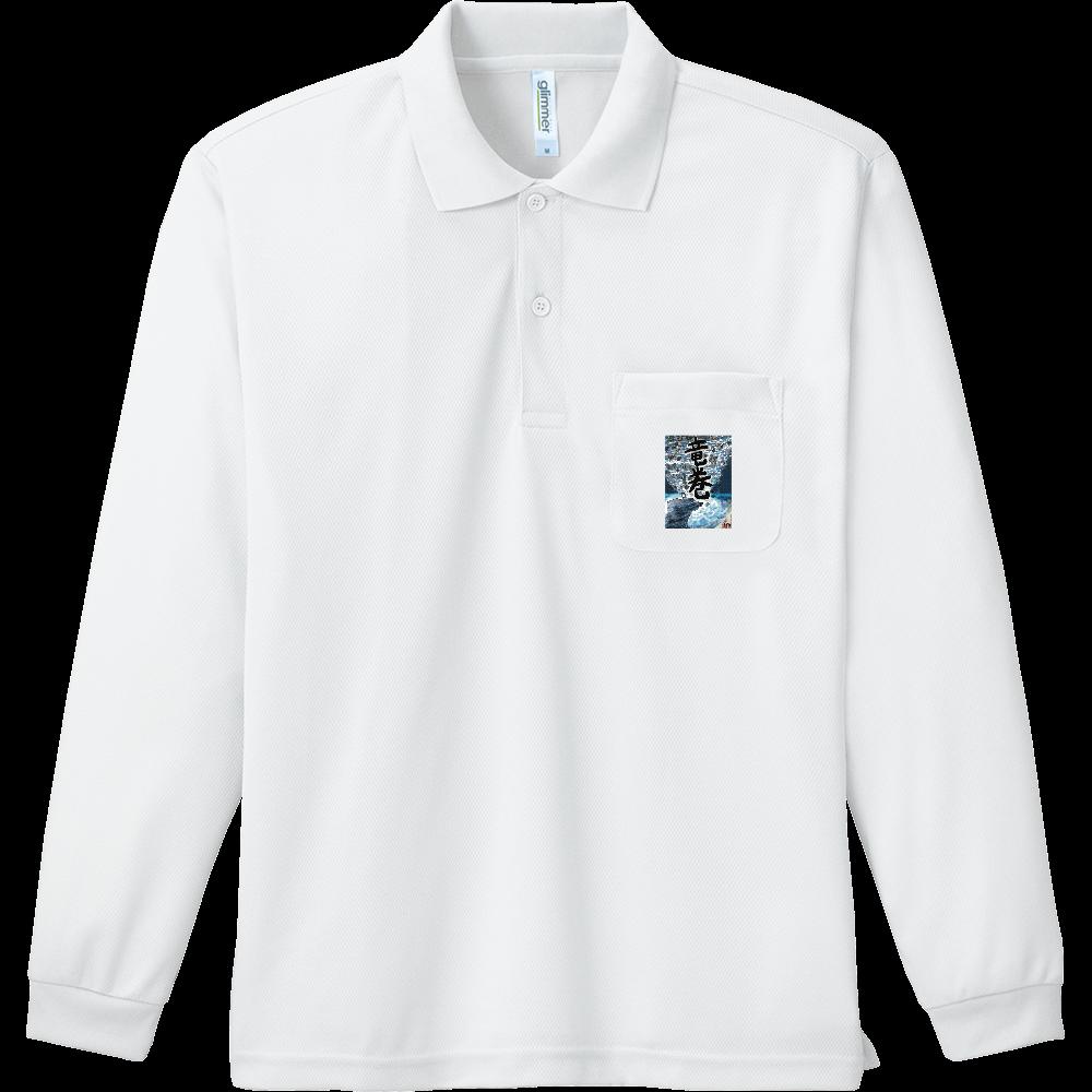 「竜巻」という名の気候変動 ORILAB MARKET.Version.2 ドライ長袖ポロシャツ
