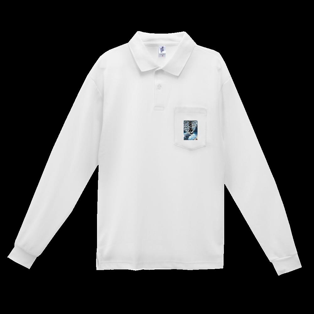 「竜巻」という名の気候変動 ORILAB MARKET.Version.2 ポケット付き長袖アクティブポロシャツ