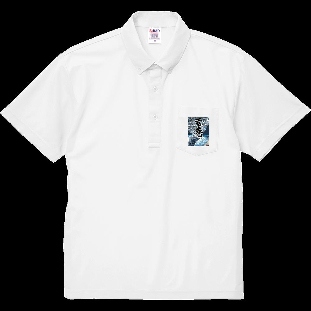 「竜巻」という名の気候変動 ORILAB MARKET.Version.2 スペシャルドライカノコポケットポロシャツ