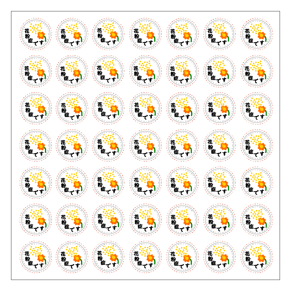 花粉症です 選べるホワイトフレークシール(円型49枚)160×160mm