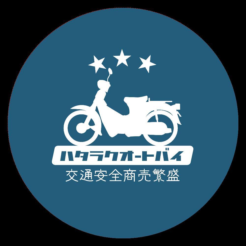 ハタラクオートバイ  44㎜缶バッジ