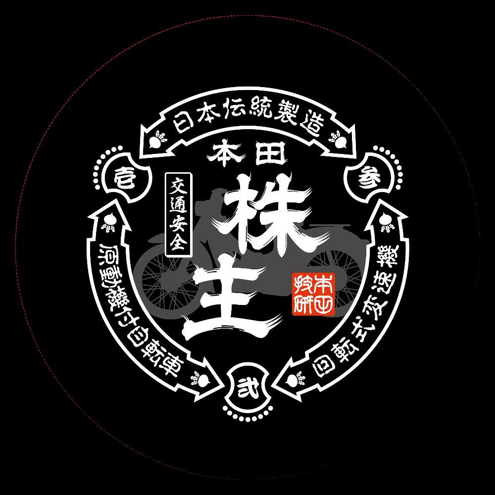 スーパーカブ 本田株主  44㎜缶バッジ