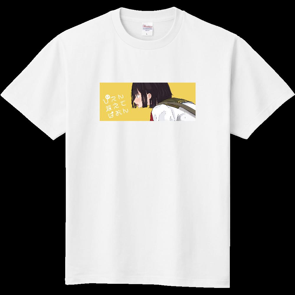 ぴえん Tシャツ(白) 定番Tシャツ