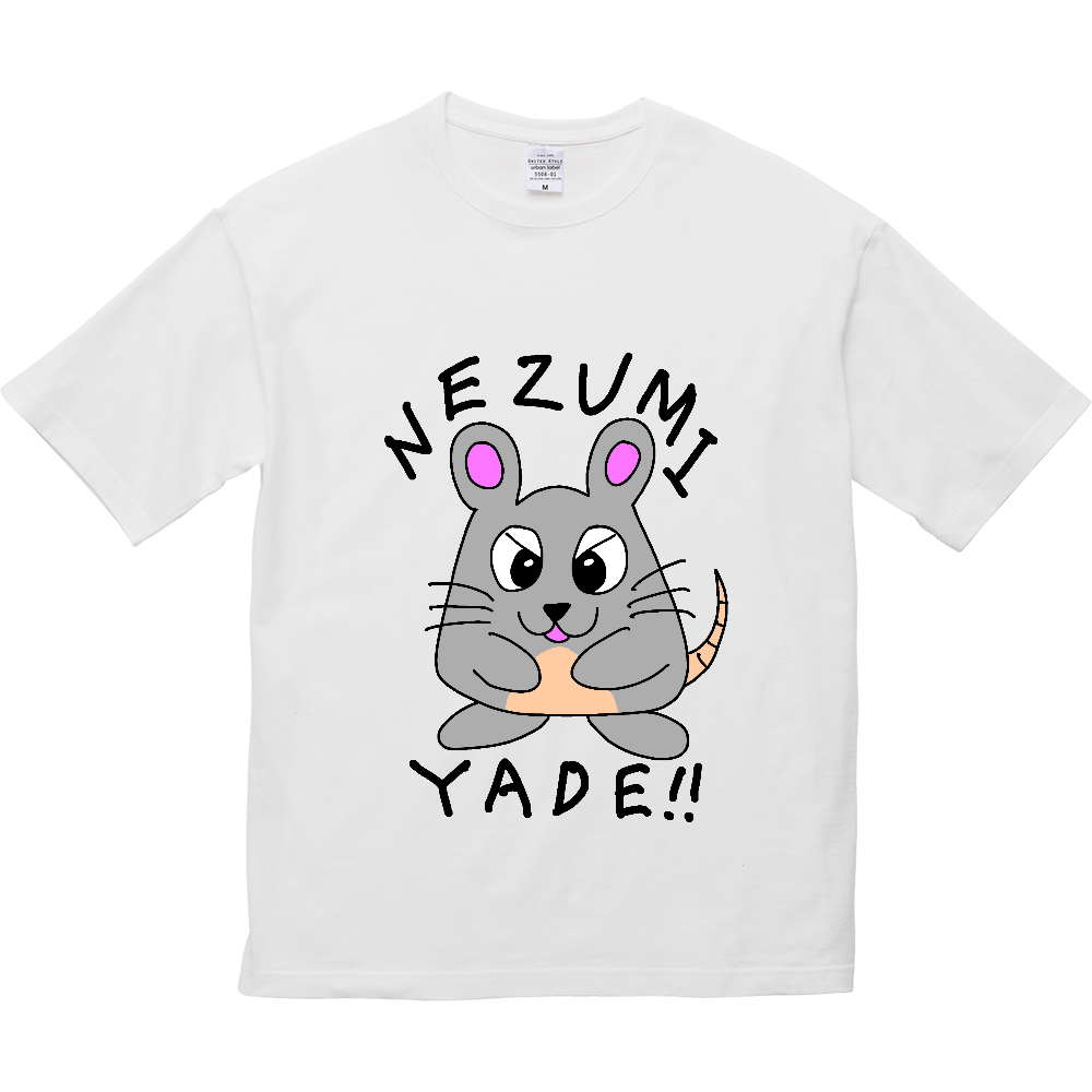 「ねずみやで!!」 5.6オンス ビッグシルエット Tシャツ