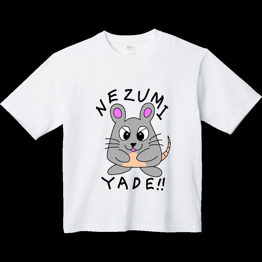 「ねずみやで!!」 ヘビーウェイト ビッグシルエットTシャツ