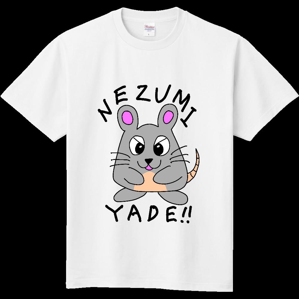 「ねずみやで!!」 定番Tシャツ