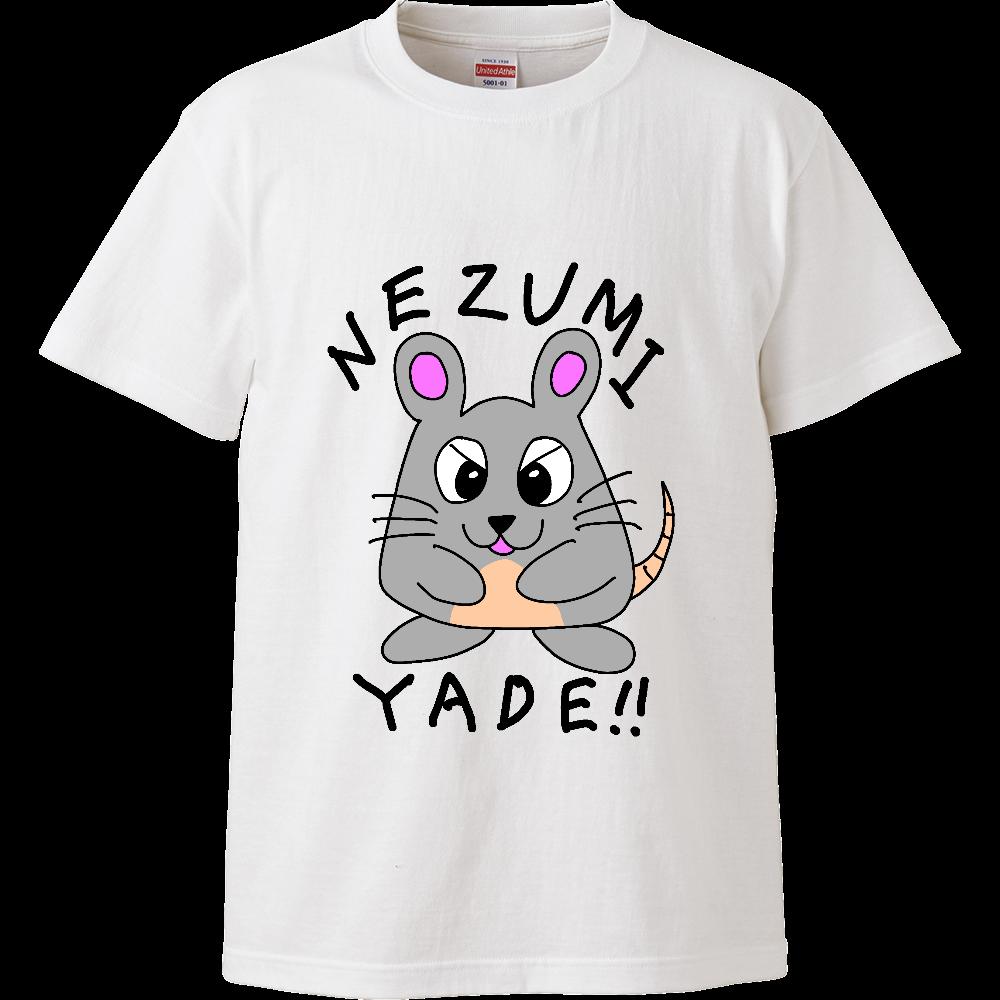 「ねずみやで!!」 ハイクオリティーTシャツ