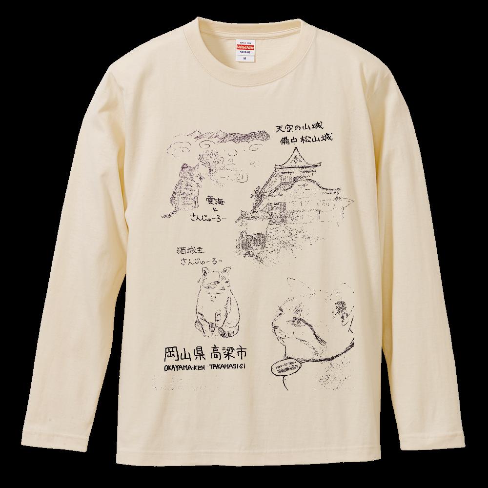 岡山県高梁市観光 ロングスリーブTシャツ
