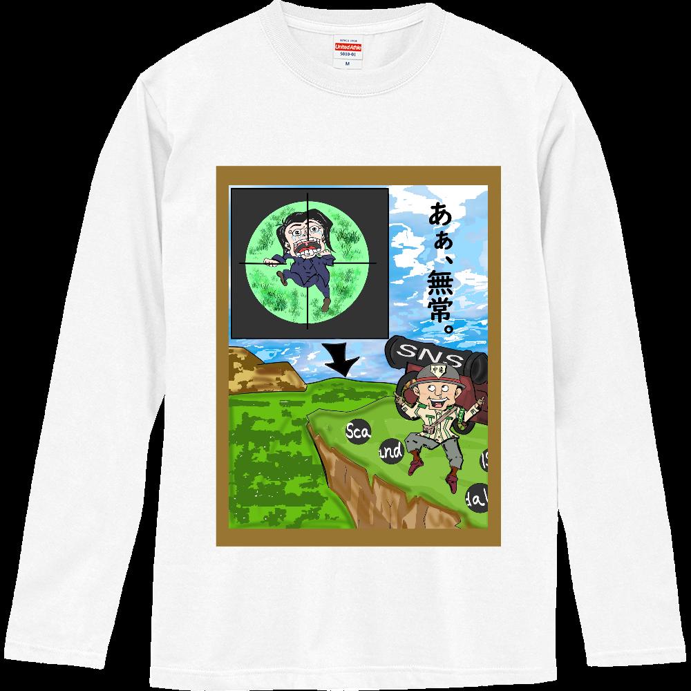 現代グッズ ロングスリーブTシャツ