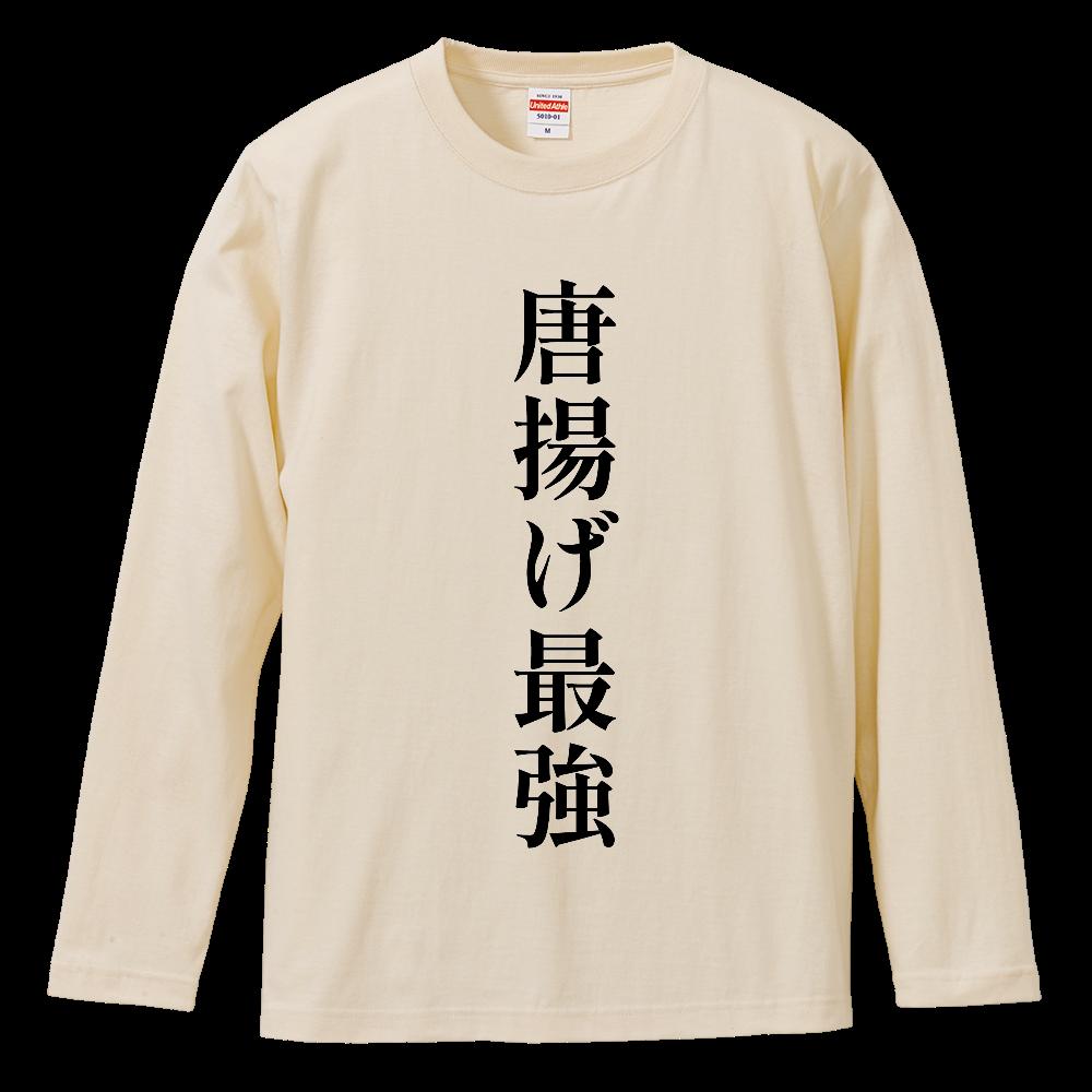 唐揚げ最強ロングスリーブTシャツ(黒字) ロングスリーブTシャツ