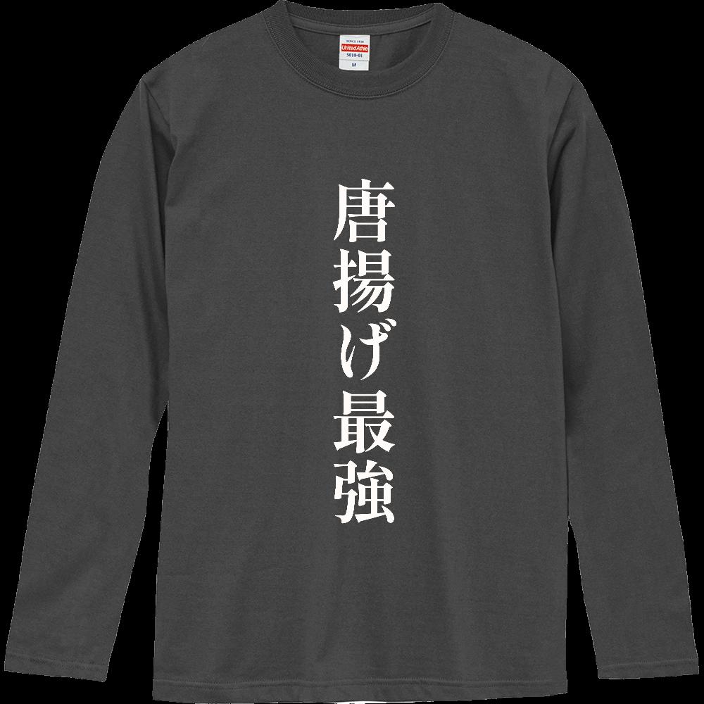 唐揚げ最強ロングスリーブTシャツ(白字) ロングスリーブTシャツ