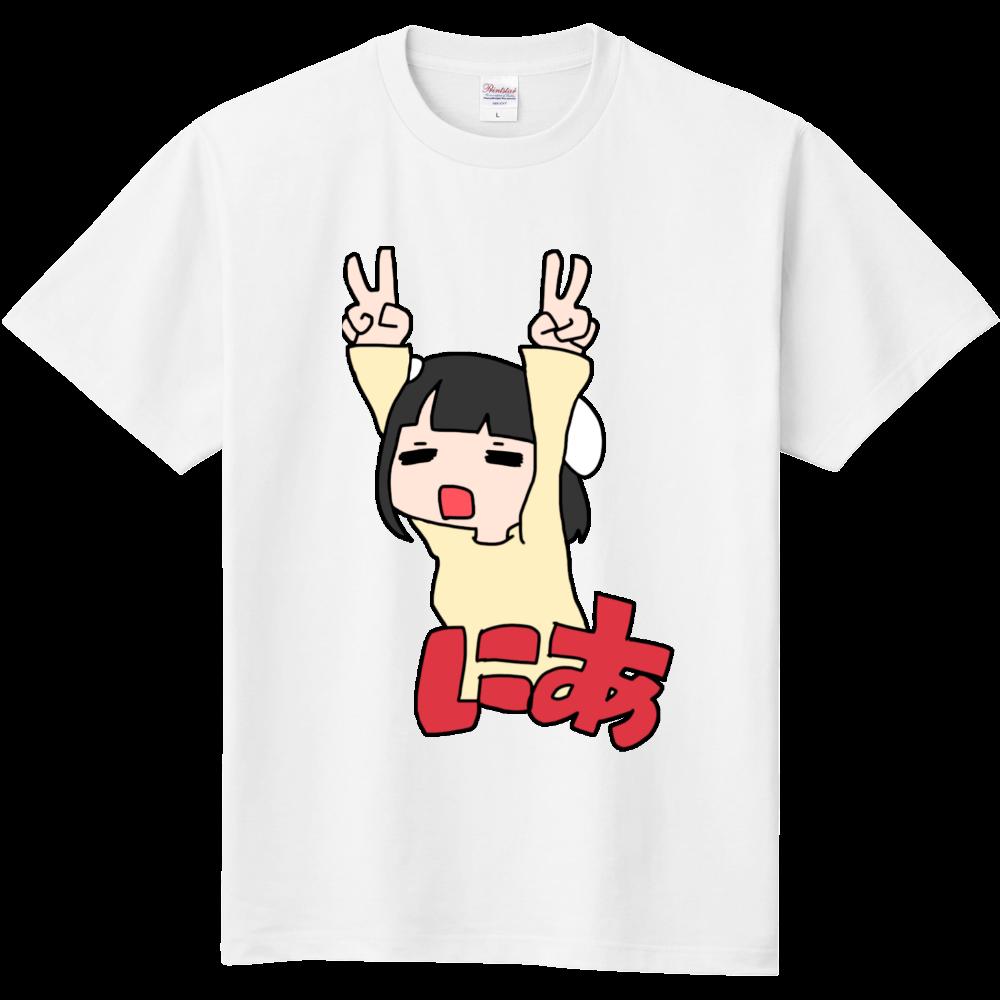 にあ。さんピース 定番Tシャツ