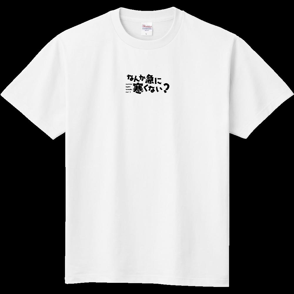 なんか急に寒くない? Tシャツ(白) 定番Tシャツ