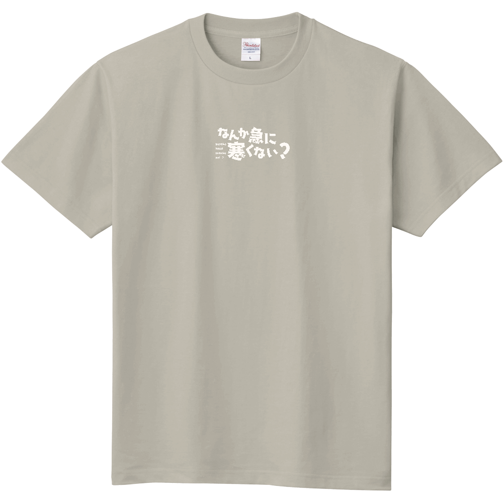 なんか急に寒くない? Tシャツ(グレー・黒) 定番Tシャツ
