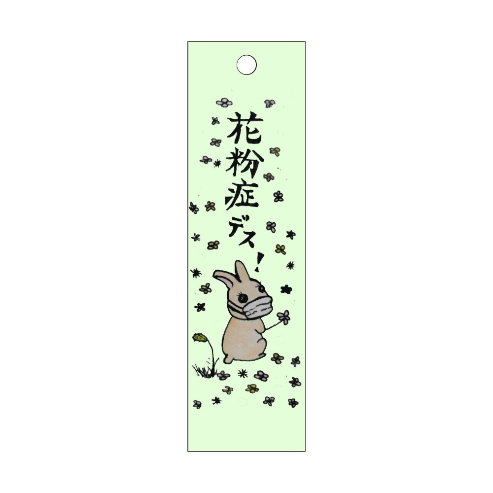 花粉症デス!マスクうさぎ 背景緑 短冊型アクリルキーホルダー (W20mm H70mm)