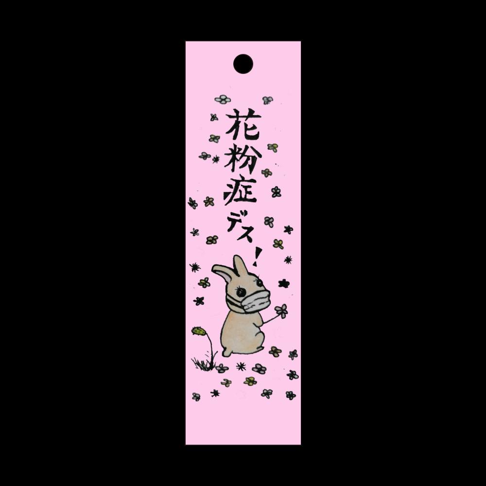 花粉症デス!マスクうさぎ 背景桃色 短冊型アクリルキーホルダー (W20mm H70mm)