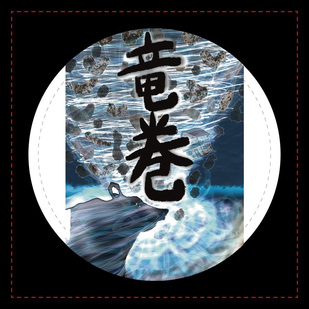 「竜巻」という名の気候変動 ORILAB MARKET.Version.8 レザーバッジ