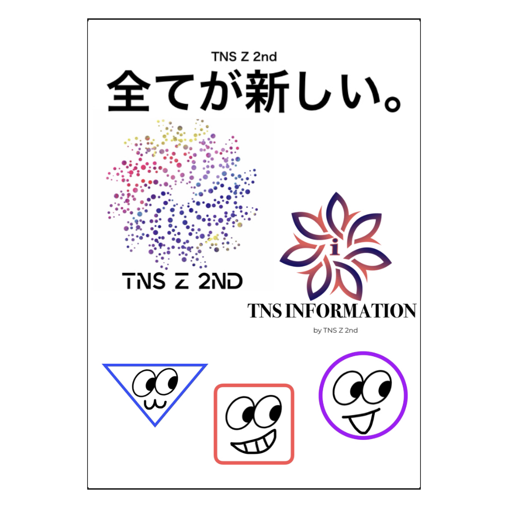 TNS Z 2nd 全てが新しい。 ポスター A2サイズ ホワイト ポスター A2サイズ