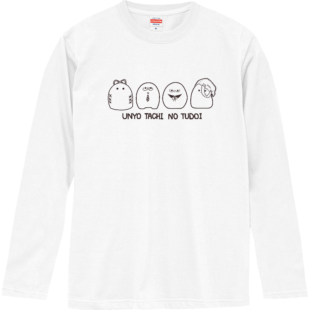 うにょたちの集い ロングスリーブTシャツ
