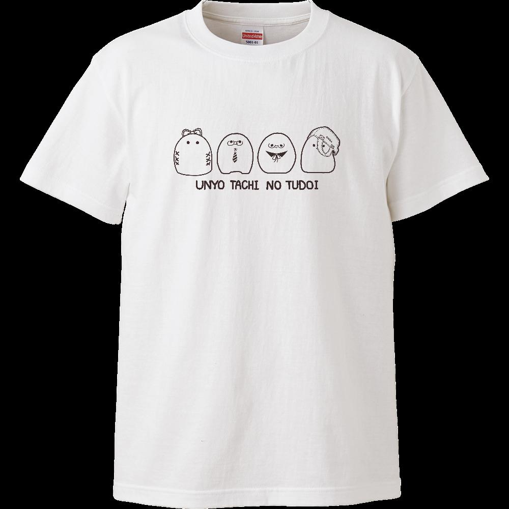 うにょたちの集い ハイクオリティーTシャツ