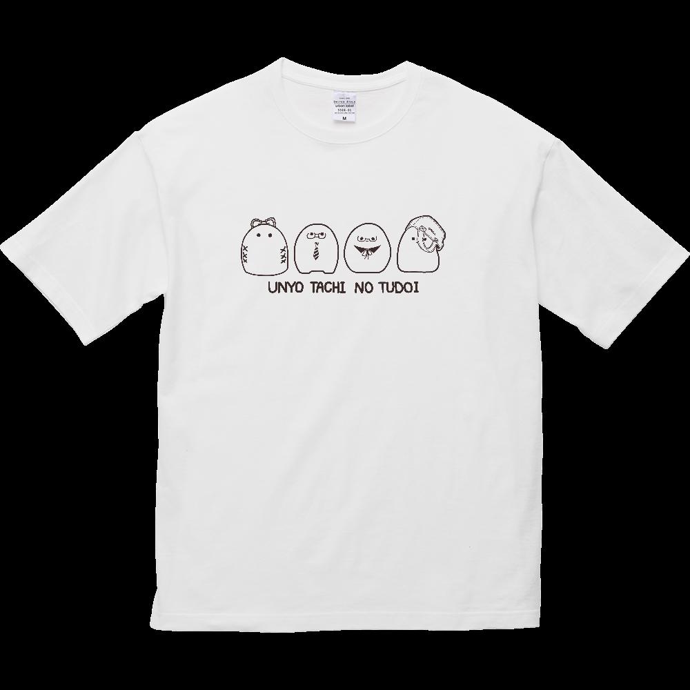 うにょたちの集い 5.6オンス ビッグシルエット Tシャツ