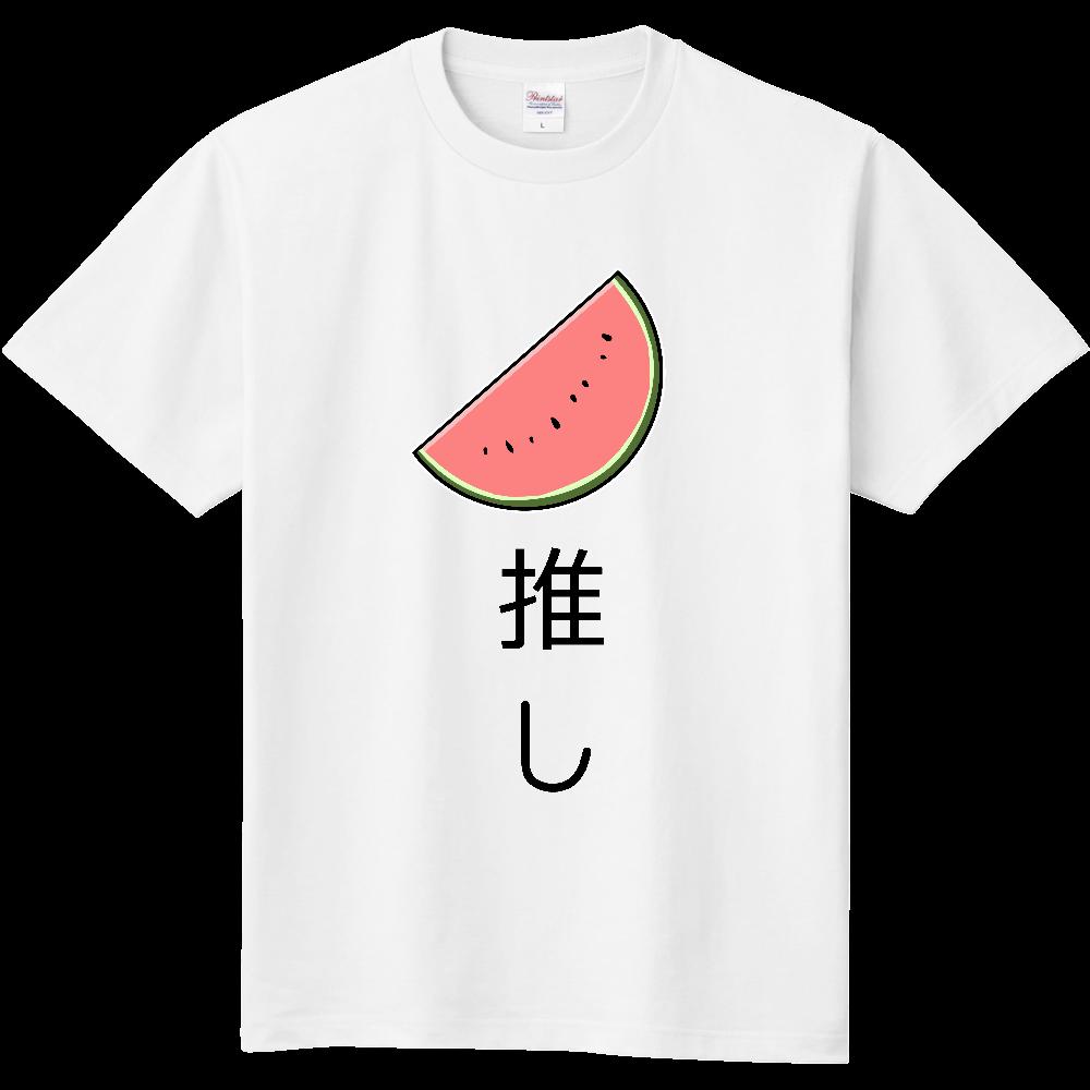 推しアピールTシャツ【すいか】 定番Tシャツ