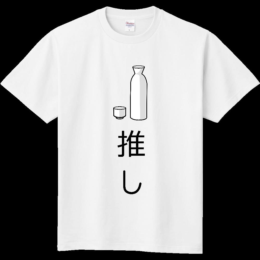 推しアピールTシャツ【日本酒】 定番Tシャツ