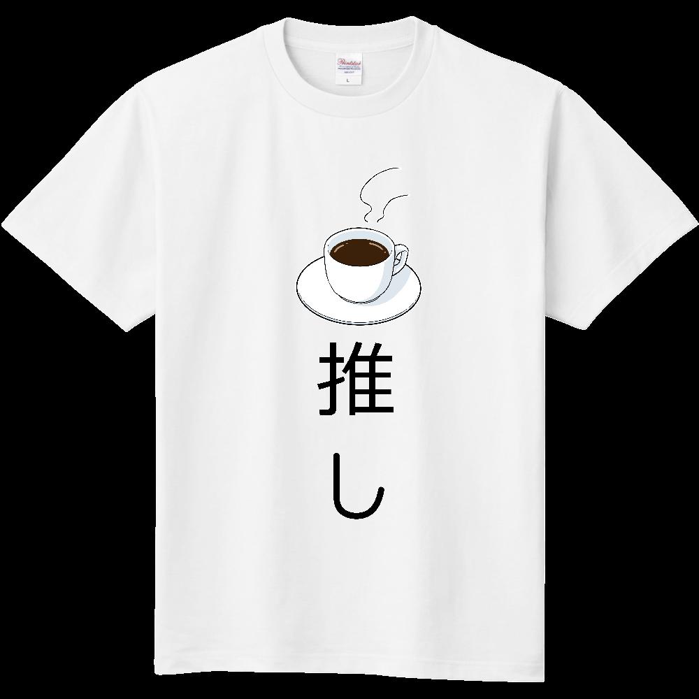 推しアピールTシャツ【コーヒー】 定番Tシャツ