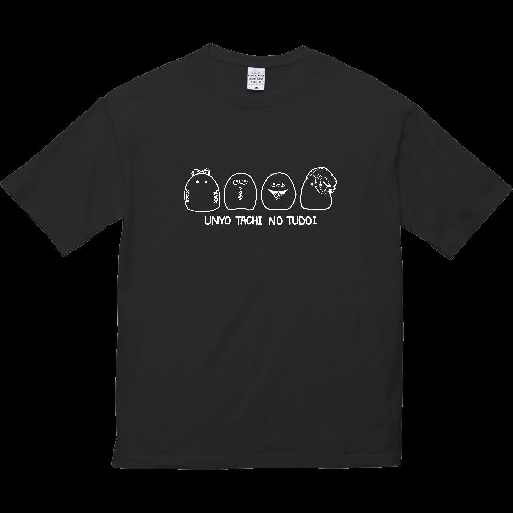 うにょT(線色:ホワイト) 5.6オンス ビッグシルエット Tシャツ